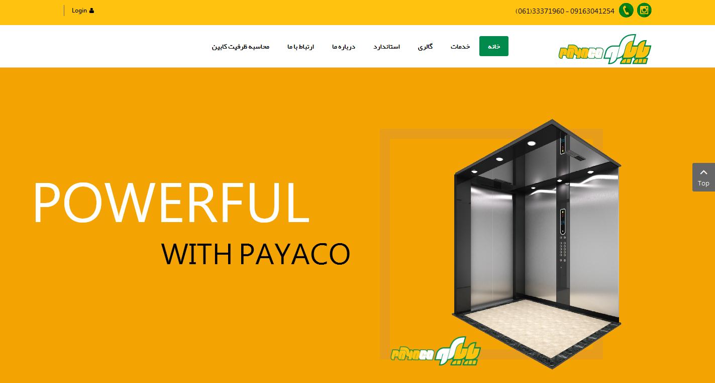 شرکت پایاکو
