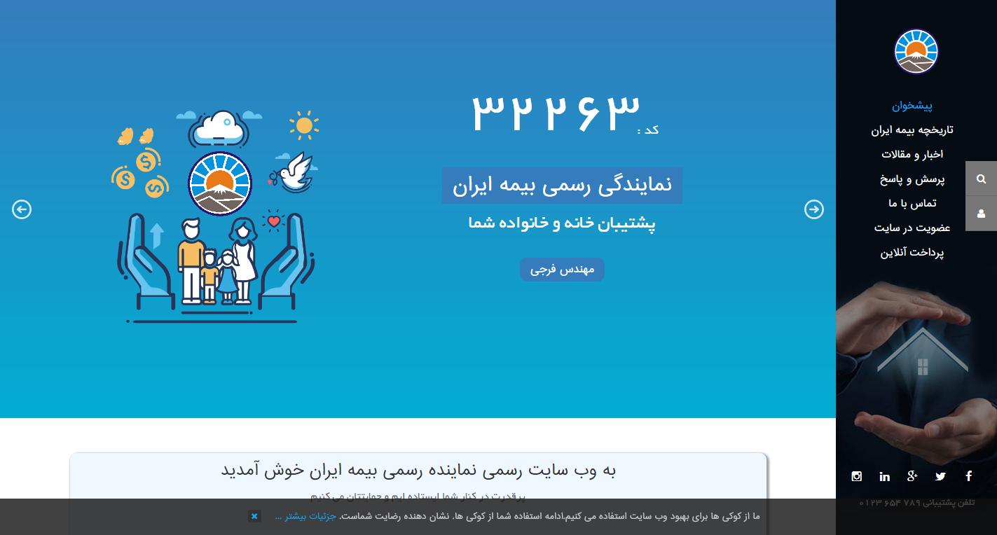 نماینده رسمی بیمه ایران  در اهواز